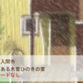 井戸のある木曽ひのきの家