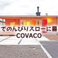 平屋でのんびりスローに暮らす:COVACO