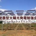 営農型太陽光発電(ソーラーシェアリング)勉強会