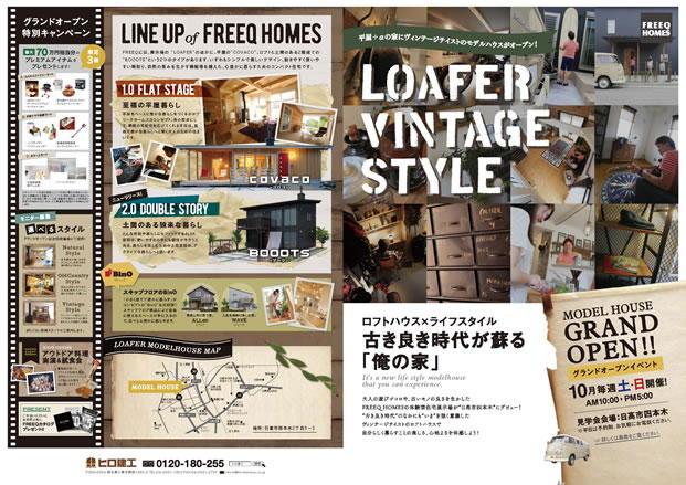 LOAFER VINTAGE STYLE モデルハウス10月毎週土日(日高市四本木)