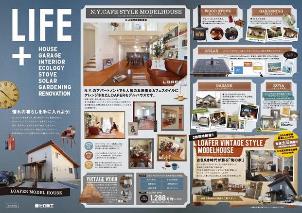 ニューヨークカフェスタイルのモデルハウス オープン