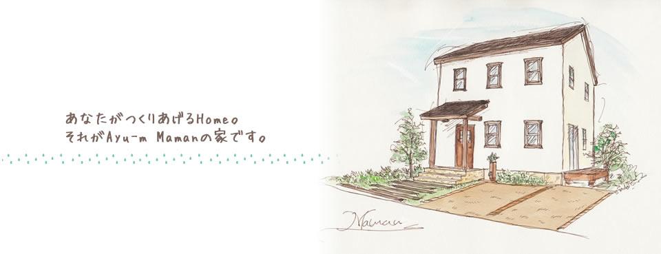 あなたがつくりあげるHome。それがAyu-m Mamanの家です