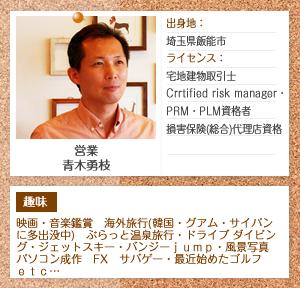 営業部:青木勇枝