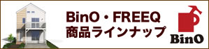 BinO・FREEQ商品ラインナップ