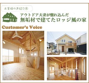 お客さまの声:無垢材で建てたロッジ風の家