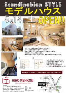 野田WAVE20160514