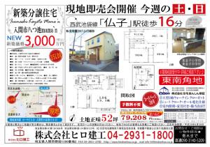 入間市小谷田八つ池現地販売会向けver.