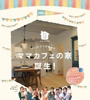 ママカフェの家誕生!