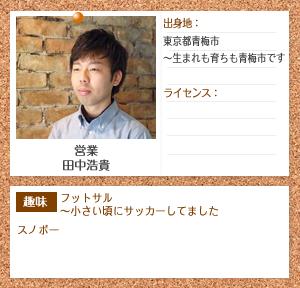 営業:田中浩貴