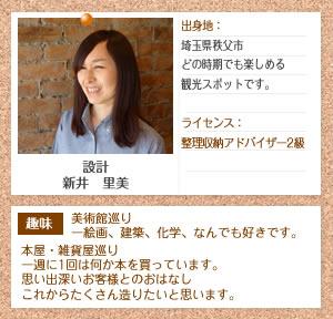 設計:新井里美