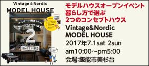 モデルハウスオープンイベント暮らし方で選ぶ2つのコンセプトハウス