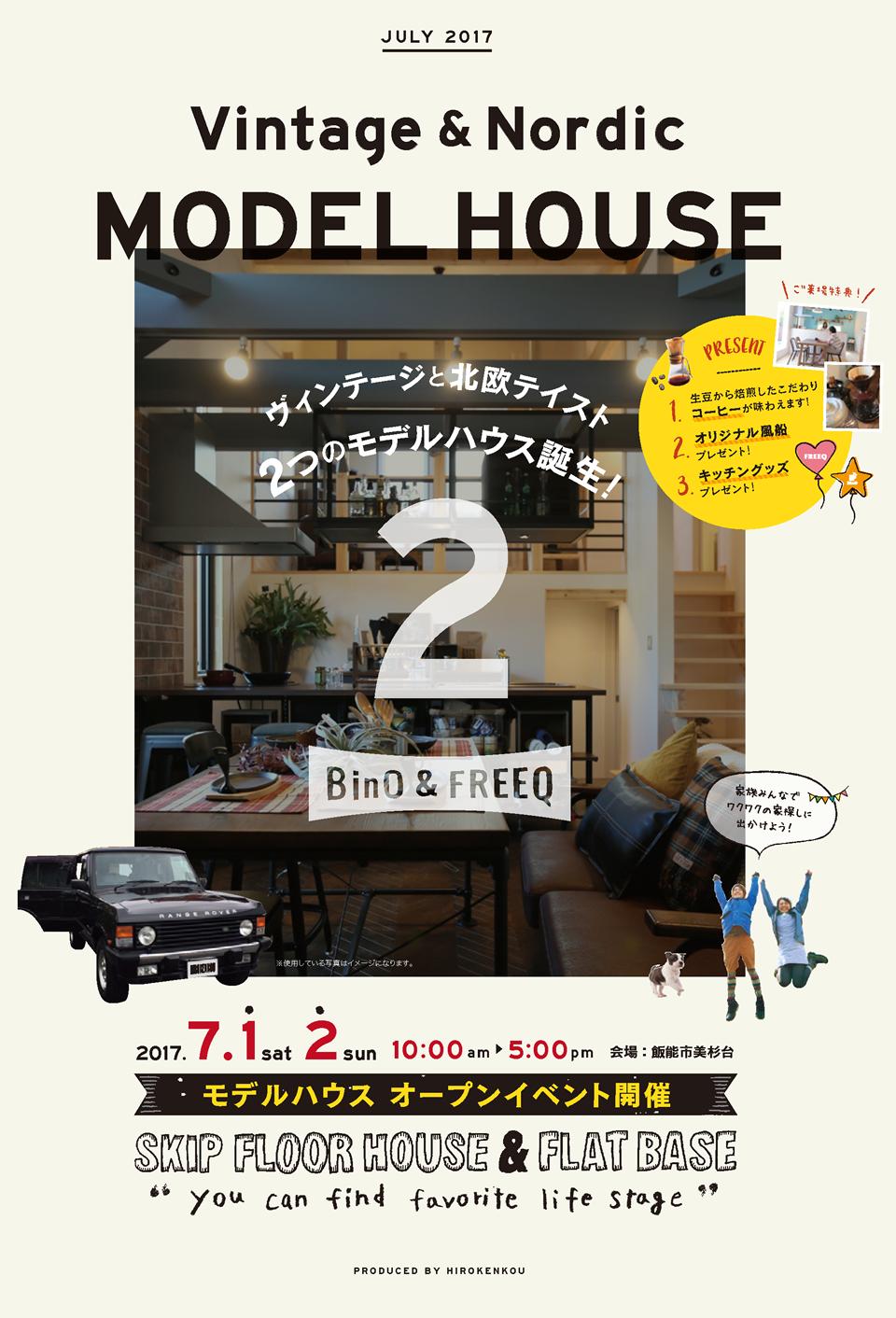 Vintage&amp;Nordic MODEL HOUSE 2017年7.1sat 2sun am10:00からpm5:00会場:飯能市美杉台<br /> モデルハウスオープンイベント