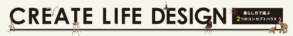 CREATE LIFE  DESIGNSKIP FLOOR HOUSE暮らし方で選ぶ2つのコンセプトハウス