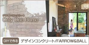 DIYで作るデザインコンクリート/FARROW&BALL