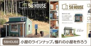 58house 小屋のラインナップ。憧れの小屋を作ろう
