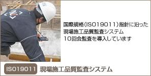 現場施工品質監査システム