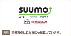 SUUMO ヒロ建工