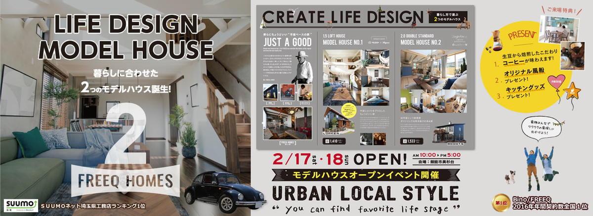 2.17-18ヒロ建工:モデルハウス オープンイベント開催