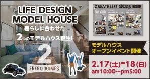 暮らしに合わせた2つのモデルハウス オープンイベント開催