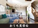 FREEQ HOMES × ZERO-CUBE モデルハウス オープンイベント開催