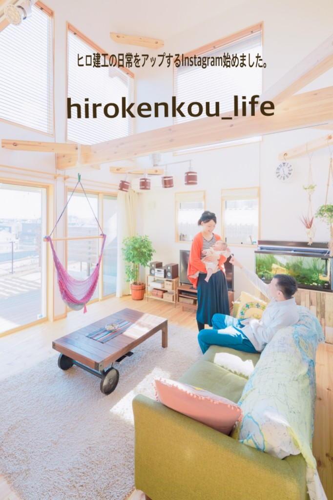 hirokenkou_life