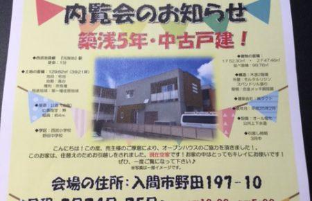 入間市野田 オープンハウスのご案内です♪