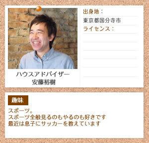 ハウスアドバイザー:安藤裕樹