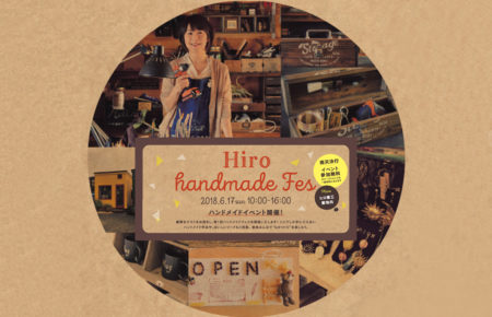 ヒロ・ハンドメイドフェス:DIYクリエイターchikoさんのワークショップ