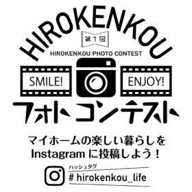 第1回 HIROKENKOU フォトコンテスト