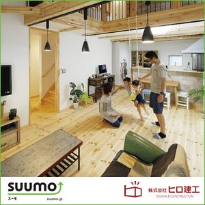 SUUMOヒロ建工