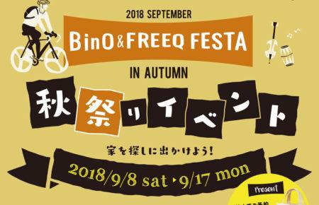 2018 SEPTEMBER Bino &FREEQ 家づくり冒険会