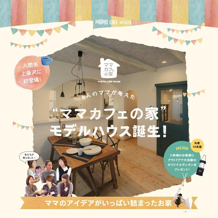 ママカフェの家モデルハウスオープンイベント開催!9/1(土)2(日)