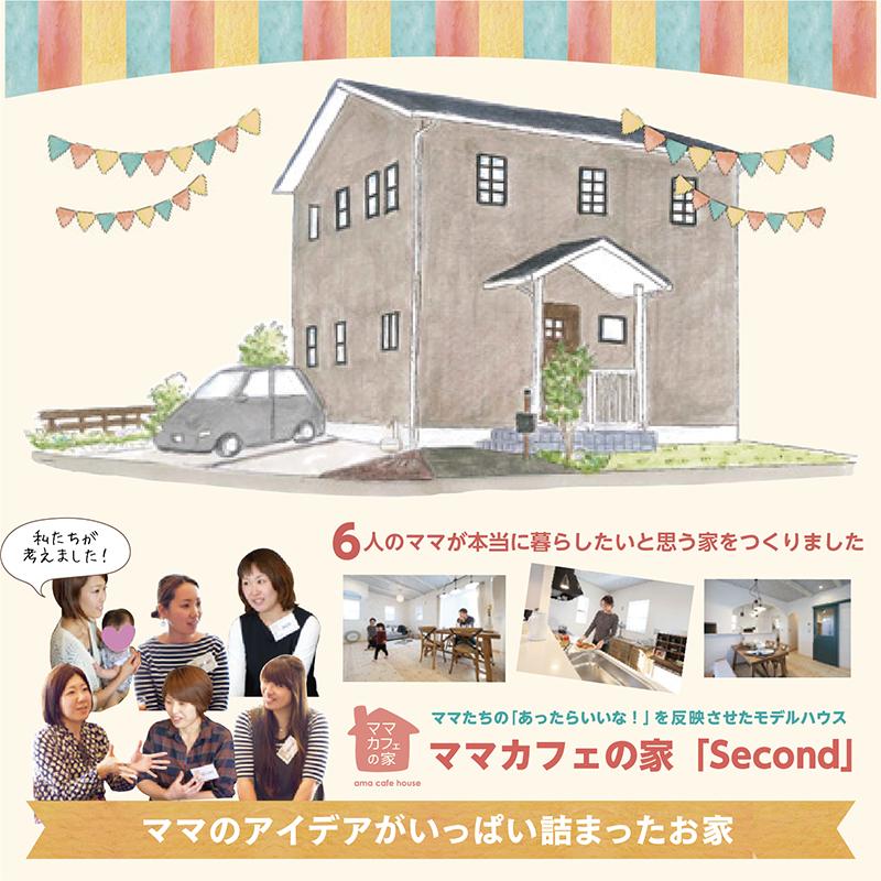 「ママたちの「あったらいいな!」を反映させたモデルハウス ママカフェの家「Second」を9/1・2に埼玉県入間市にてオープン」