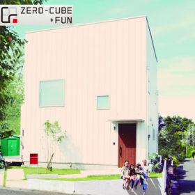 わたしたちにちょうどいい家 ZERO-CUBE+FUN