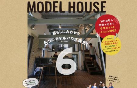 LIFE DESING MODEL HOUSE「暮らしに合わせた6つのモデルハウス誕生!」