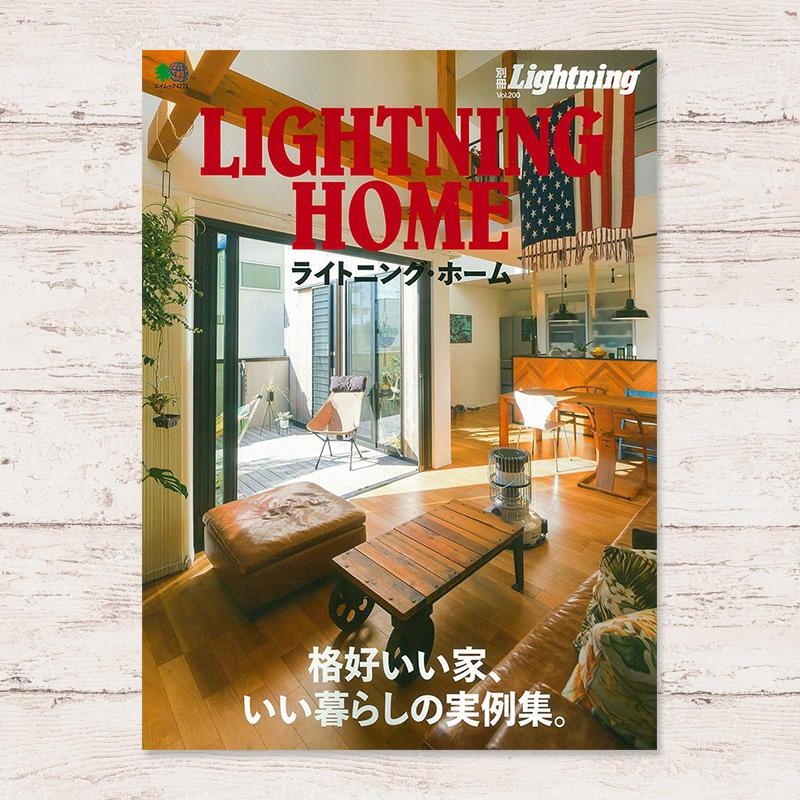 LIGHTNING HOME掲載情報