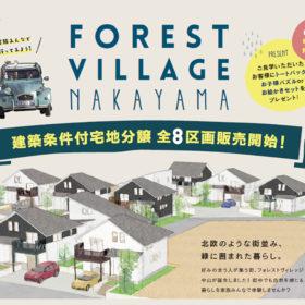 FOREST VILLAGE NAKAYAMA 建築条件付宅地分譲 全8区画販売開始!