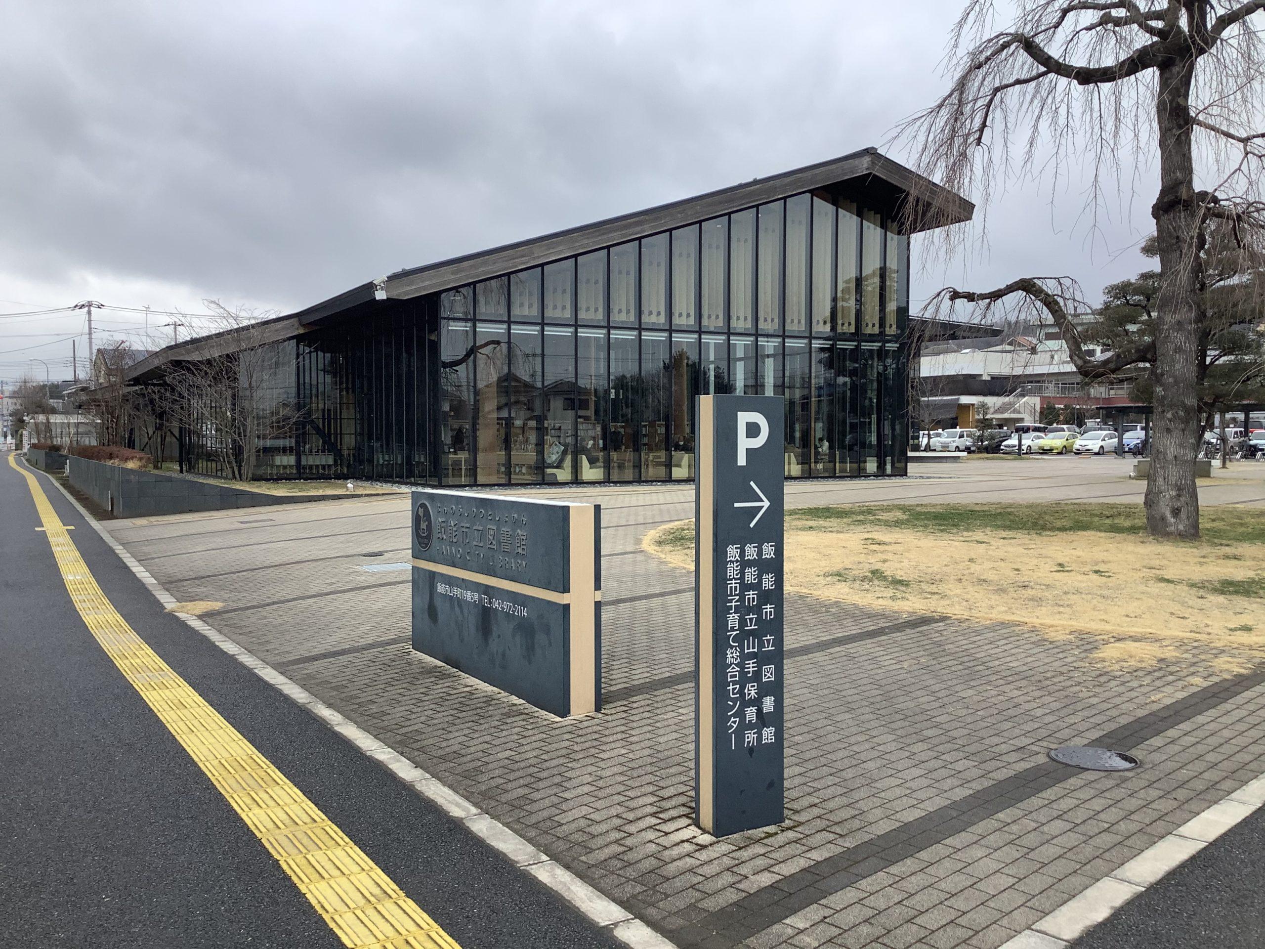 飯能 図書館