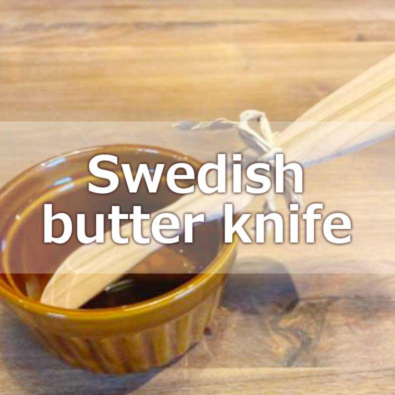 スウェーデンバターナイフの作り方